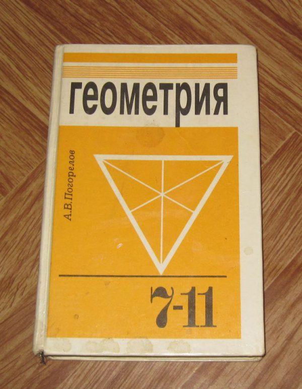 для гдз учебника геометрии погорелов